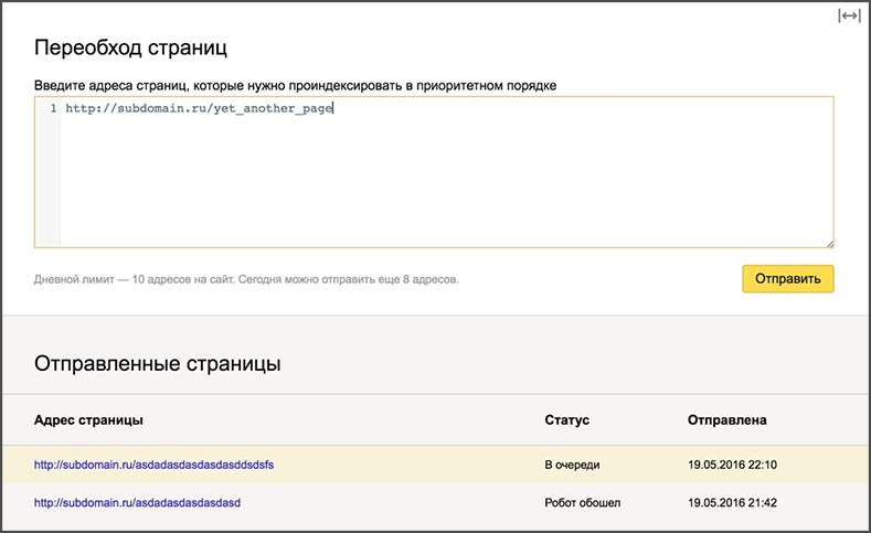 prioritetnyj-pereobxod-stranic-v-yandekse-1