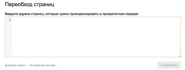 prioritetnyj-pereobxod-stranic-v-yandekse