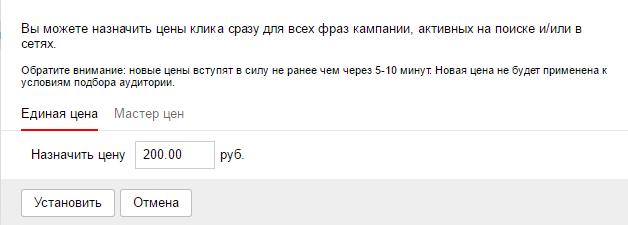 Правильный способ обновления ставок в Яндекс Директ